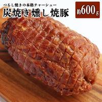 湘南麻生製麺 炭焼き 燻しチャーシュー 約600g