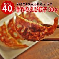 湘南麻生製麺 手作りえび餃子 40g×30ヶ入