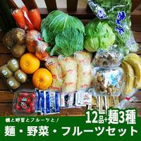 【宅急便】八百屋masa 野菜・フルーツ・麺セット 12品+麺3種