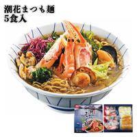 三陸麻生 潮花まつも麺(磯風しお味)5食入