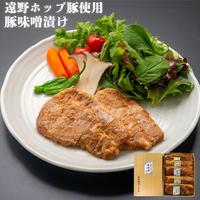 三陸麻生 豚味噌漬け 遠野ホップ豚使用 5枚入