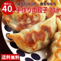【送料無料】湘南麻生製麺 手作り肉餃子 40g×30ヶ入
