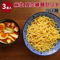 麻生 真空練 麺セット(つけ麺) 3食