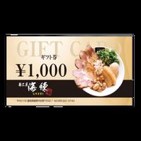 お食事ギフト券【有効期限無し】