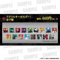 【呪術廻戦×東京タワー】アクリルキーホルダー:全17種ランダム