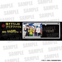 【呪術廻戦×東京タワー】描き下ろしA4クリアファイル