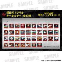 【呪術廻戦×東京タワー】場面写アクリルキーホルダー:全37種ランダム