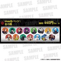 【呪術廻戦×東京タワー】44mm缶バッジ:全15種ランダム