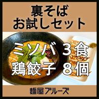 麺屋ブルーズ裏そばお試しセット【ミソバ3食/鶏汁餃子8個】