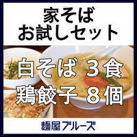 麺屋ブルーズ 家そば お試しセット 【白そば3食 / 鶏汁餃子8個】
