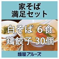 麺屋ブルーズ 家そば 満足セット 【白そば6食 / 鶏汁餃子30個】