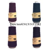 「Meili(メイリ)」100g巻コーン【lapis lazuli(ラピスラズリ)系】