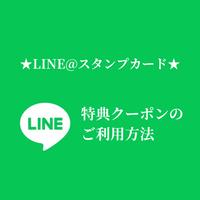 LINE@特典クーポン ご利用方法