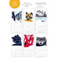 <再入荷!>あべ弘士2021カレンダー(12月中旬お届け)