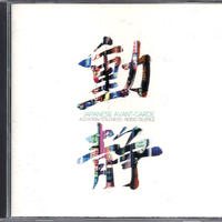 VA - Japanese Avant-garde (CD/Album/2002)