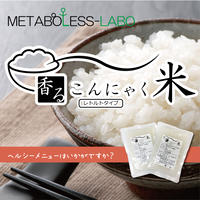香るこんにゃく米 - レトルトタイプ(1食150g×5袋セット)※ポスト便配送