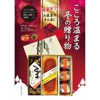 霧ヶ城 冬物語(柿・栗)セット