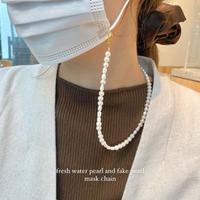 (286)flash water pearl & fake pearl mask chain