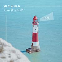 俗なお悩みリーディング(15分)
