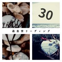 過去世リーディング(30分)