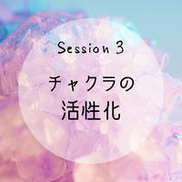 【3:チャクラの活性化】パワーストーンヒーリング(90分)