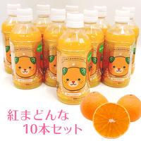 紅まどんな果汁100%ジュース(あらしぼり)10本セット