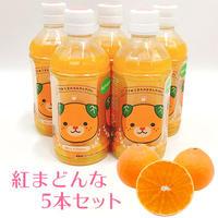紅まどんな果汁100%ジュース(あらしぼり) 5本セット