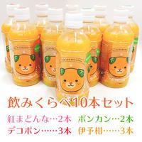 果汁100%ジュース(あらしぼり)飲みくらべ10本セット