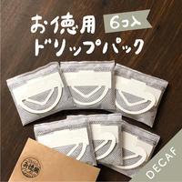 【デカフェ】お徳用 ドリップパック 6コ入