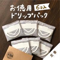 【定 番】お徳用 ドリップパック 6コ入