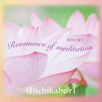 Resonance of meditation 〜瞑想の響き〜