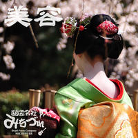 ミニアルバム『美容』 ‐CD‐