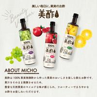 美酢お試し3本セット(ざくろ・パイナップル・マスカット)