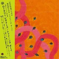 ROTARY BEGINNERS - シャイニングボーイ(CD) [2012]