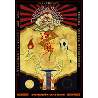 ハラプロジェクト × TURTLE ISLAND - パンク歌舞伎「逆夢」(DVD) [2014]