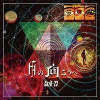 CazU-23 - 月の向こうへ(CD) [2015]