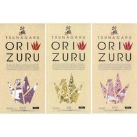 連鶴体験キット TSUNAGARU ORIZURU(中級編・3種セット)