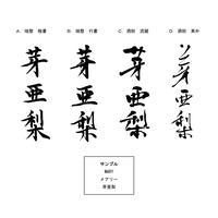 外国人のお名前を漢字にし、 データでお渡しします。 Write the name of the foreigner in Kanji,   pass the data.