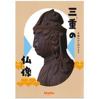 図録「三重の仏像」