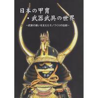 図録「日本の甲冑・武器武具の世界~武家の装いを支えたモノづくりの伝統~」