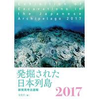 発掘された日本列島2017 新発見考古速報