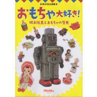 図録「おもちゃ大好き!郷土玩具とおもちゃの歴史」