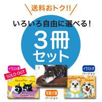 《選べる3冊でのご注文》2019 保護犬猫【A4壁掛け】写真/イラストカレンダーセット