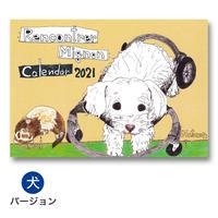 《1冊でのご注文》イラスト犬カレンダー 2021 【A4壁掛け】