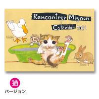 《1冊でのご注文》イラスト猫カレンダー 2021 【A4壁掛け】