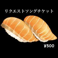 配信リクエストチケット!!(サビ)
