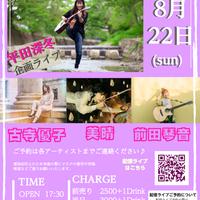 8/22(日)有観客+配信セット