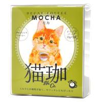 猫珈 茶トラ(モカ)ドリップバッグ(5ヶ入)