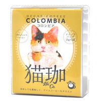 猫珈 三毛猫(コロンビア)ドリップバッグ(5ヶ入)