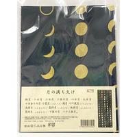 京佑 戸田屋商店 手ぬぐい 月の満ち欠け